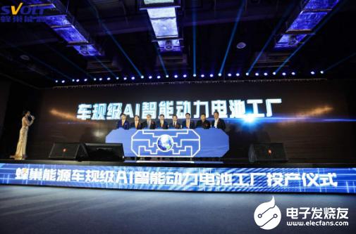 蜂巢能源车动力电池工厂投产 国内动力电池产业有望...