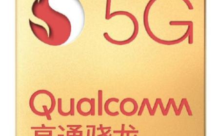 5G市場競爭一觸即發,高通、華為、三星誰將是最后贏家
