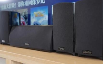 狄分尼提Pro Cinema 600卫星音箱,更优秀的音质体验