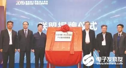 东莞成立新一代人工智能产业技术创新联盟 拓展人工...