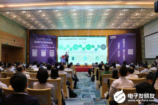 ICMAX携领全方位存储方案亮相2020年存储行业趋势峰会 宏旺半导体将致力于存储芯片国产化替代