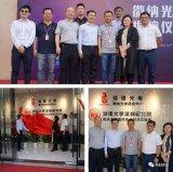 珑璟光电与湖南大学微纳光学研究中心举行揭牌仪式
