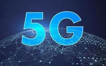 5G的成长将成为将来财富进级的新动力