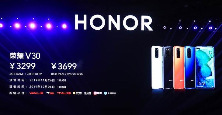 荣耀首款5G手机荣耀V30系列正式发布