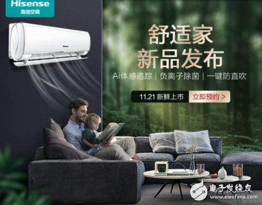 """海信""""舒适家""""柔风养生空调预售 新品上新优惠力度..."""