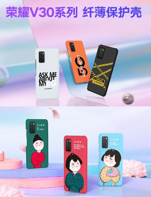 荣耀V30系列专属手机壳开启预售拥有巨鲨灰等多种款式可选