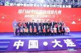 第八届中国创新创业大赛新材料行业总决赛在大连圆满落幕