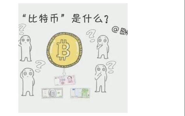 到底比特幣是什么如何通俗的理解