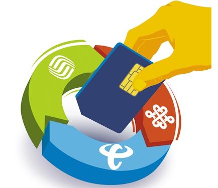 工信部携号转网服务管理规定运营商不能干扰用户选择携号转网