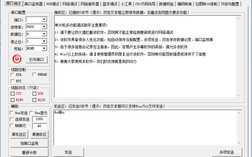 PortHelper单片机多功能调试助手应用程序免费下载
