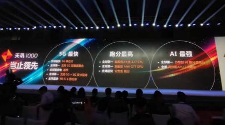 聯發科發布了全球首款支持5G雙載波聚合的5G單芯片天璣1000