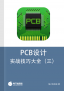 PCB设计——实战技巧大全(三)