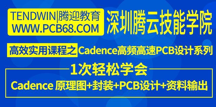 快速運用Cadence進行產品設計(元件+原理圖+封裝+PCB設計)