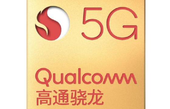 5G市场竞争一触即发,高通、华为、三星谁将是最后赢家