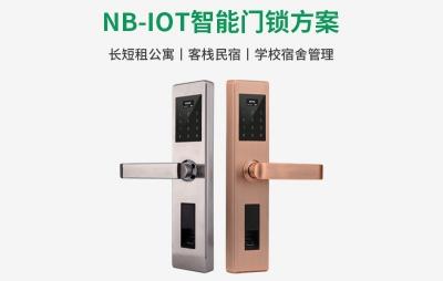 NB-IOT智能门锁解决方案及其优势分析