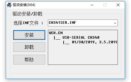 CH341SER USB转串口驱动的应用程序免费下载