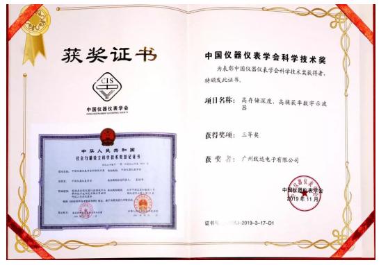 ZLG致遠電子示波器榮獲中國儀器儀表學會科學技術獎三等獎