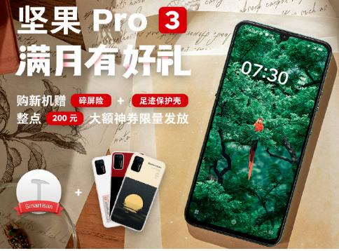坚果Pro 3手机开启了优惠活动该机搭载骁龙855平台支持屏幕指纹识别