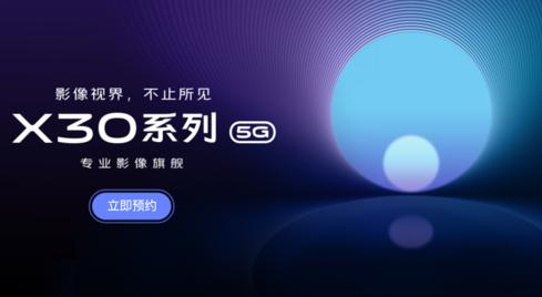 vivo X30系列已开启了预约搭载三星Exyn...
