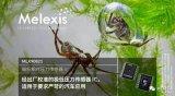 Melexis推出相对压力传感器MLX90821