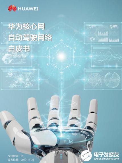 华为提出了面向5G的核心网自动驾驶 实现核心网端...