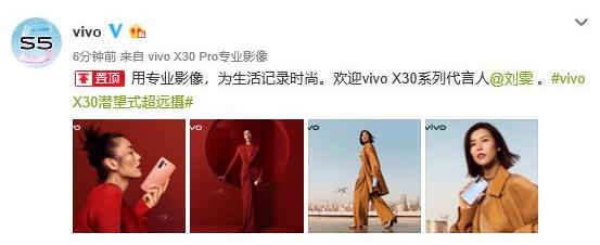 vivo X30 × 刘雯时尚大片首曝光,高级质感一跃而出