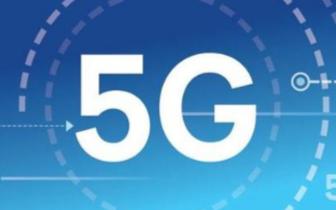 5G技能的到来,它将开发一片新的蓝海