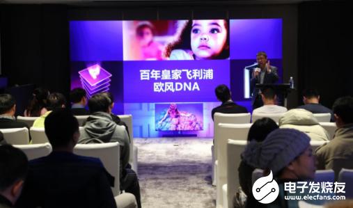 飞利浦2020年京东产品战略发布 精准出击开启电视新征程
