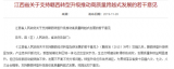 江西省对宜春市和新余市锂电发展定位提出新要求 将培育一批创新创业示范基地
