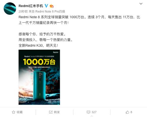 Redmi K30系列将在12月10日发布该机支...