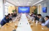 普瑞尼兹微系统研发总部签约落户南京江北新区