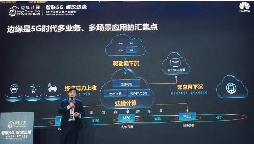 华为5G MEC解决方案的特点介绍