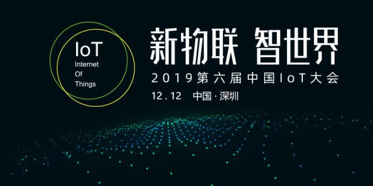 2019年第六屆中國物聯網大會
