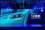 小米新品发布会在北京正式召开,正式发布小米CC9...