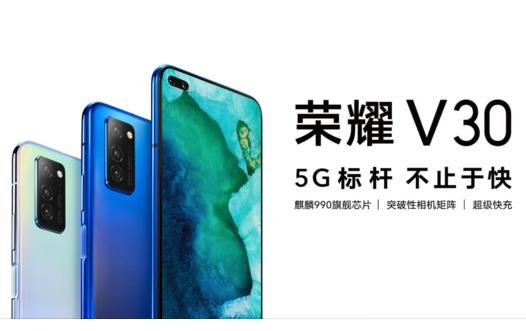 荣耀V30系列手机究竟值不值得入手