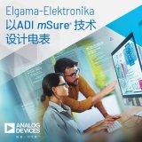 ADI宣布與位于(yu)立陶宛的電表(biao)制造商Elgama-...