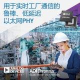工業4.0和智能工廠在通信上的挑戰