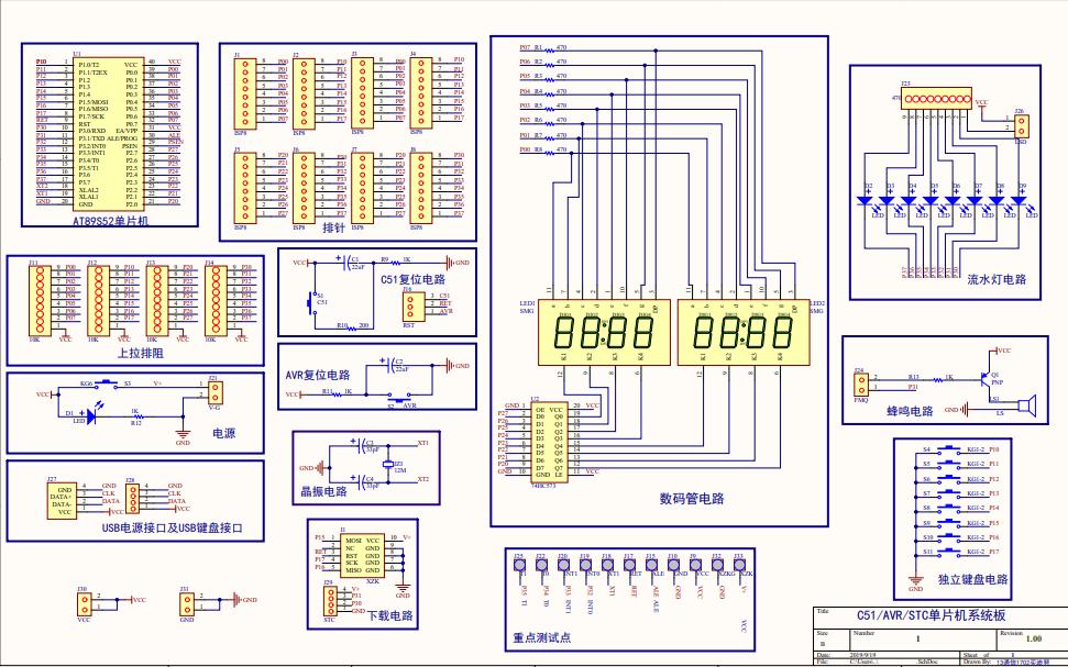 c51和avr及stc单片机系统板的电路原理图免费下载