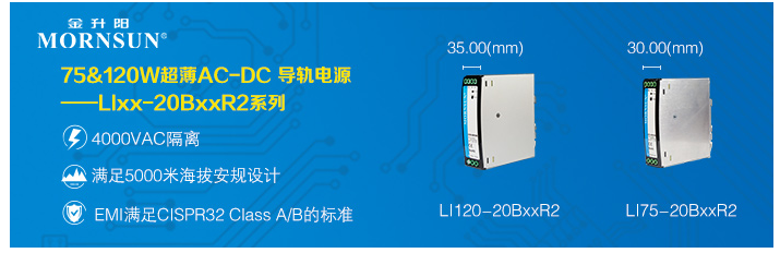 30mm超薄!75 & 120W AC/DC 导轨电源 ——LIxx-20BxxR2系列