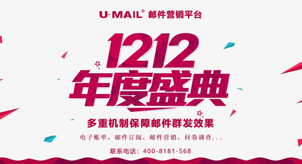 U-Mail:邮件营销重点关注丨备战双十二,唤醒客户