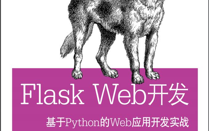 Flask Web开发基于Python的Web应用开发实战PDF电子书免费下载