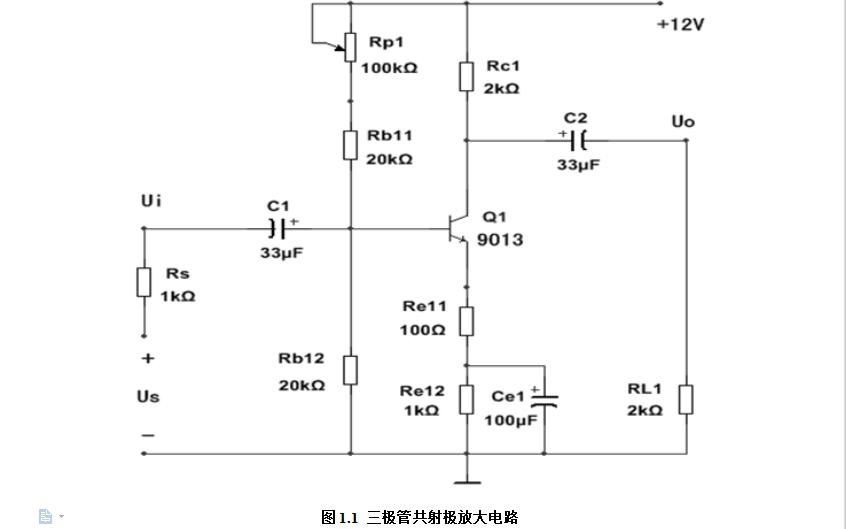 晶体管单级放大电路实验的详细报告说明