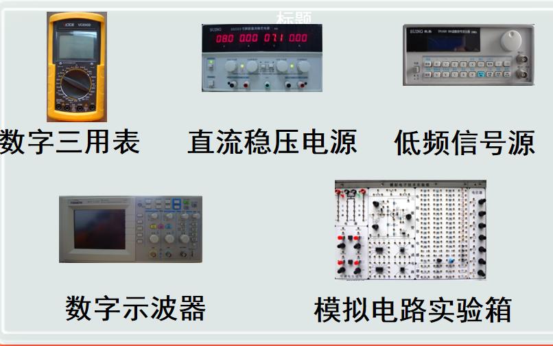 实现集成运放波形发生器的实验资料说明
