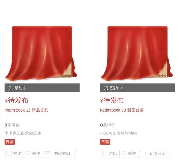 新品RedmiBook 13即將開售 按照紅米的...