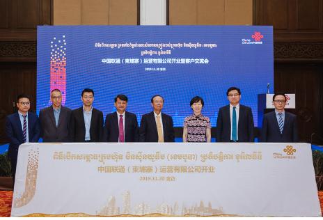 中国联通在柬埔寨正式成立了分公司