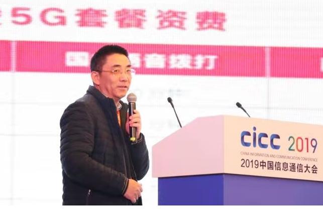 中国电信杨峰义表示困扰5G发展的最大难题是功耗