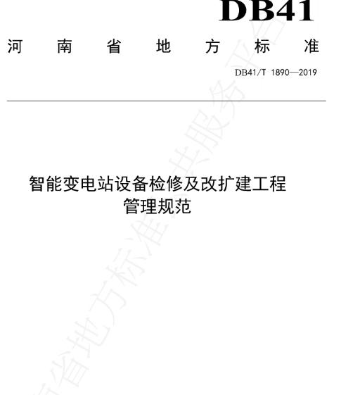 河南省发布了首个智能变电站设备检修及改扩建工程管理规范