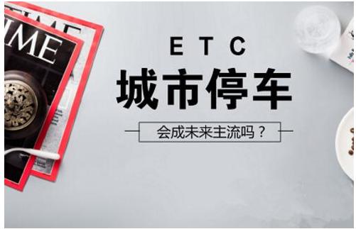ETC拓展的业务有可能成为主流吗