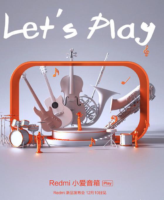 Redmi小爱音箱Play将于12月10日与Redmi K30系列同时发布