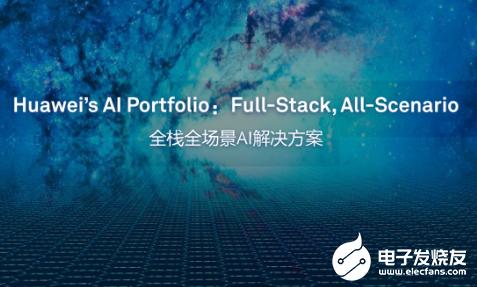 华为云底气十足 属于中国AI的黄金时代正在到来